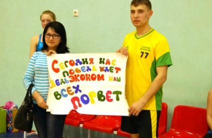 Плакат поддержки на соревнованиях по