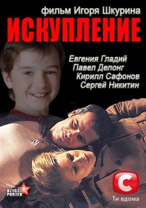 Дочка (2012) - дивитись онлайн