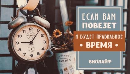 Ha szerencséd van, és lesz a megfelelő időben