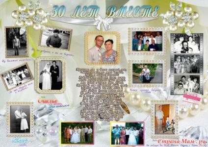 Газета на годовщину свадьбу своими руками 52