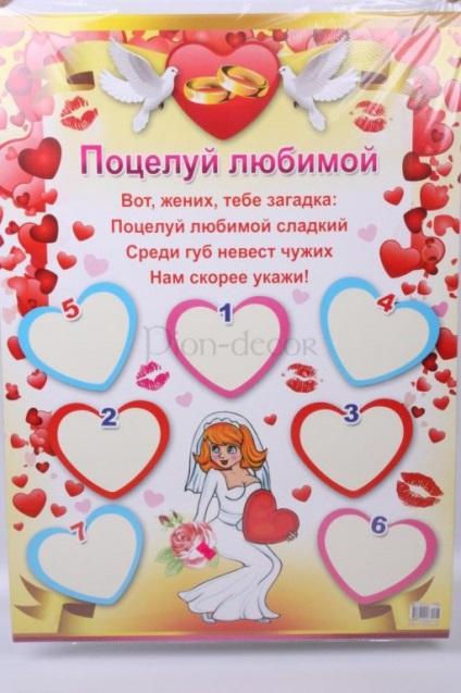 Плакат с поцелуями на выкуп своими руками 99