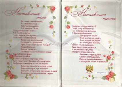 Музыкальное поздравление с днем свадьбы от родителей невесты