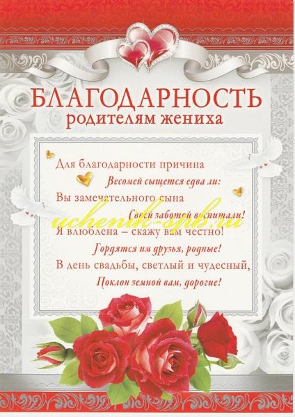 Поздравления на свадьбу благодарность родителям 48