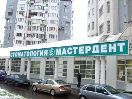 Стоматологічні клініки Мастердент - відгуки пацієнтів, запис в клініку Мастердент