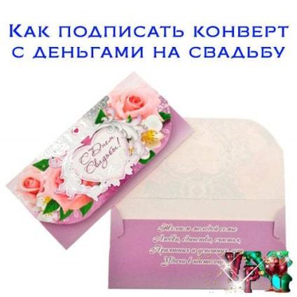 Поздравление с конвертом денег на свадьбу