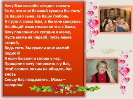 Поздравления с юбилеем маме от снохи