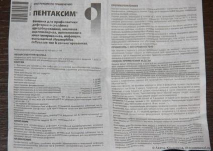 Пентаксим прививка инструкция