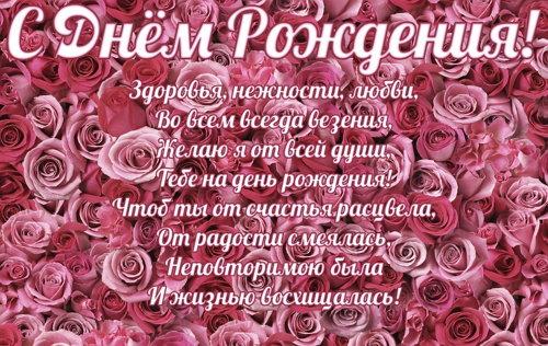 Смс поздравление с днем рождения свекрови женщине в стихах красивые 34