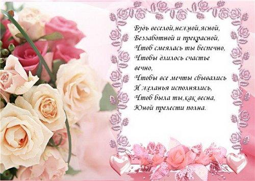 Поздравления с днем рождения маме от всей семьи короткие