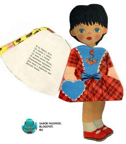 Паперові ляльки для вирізання мого дитинства 26b8e80a62595