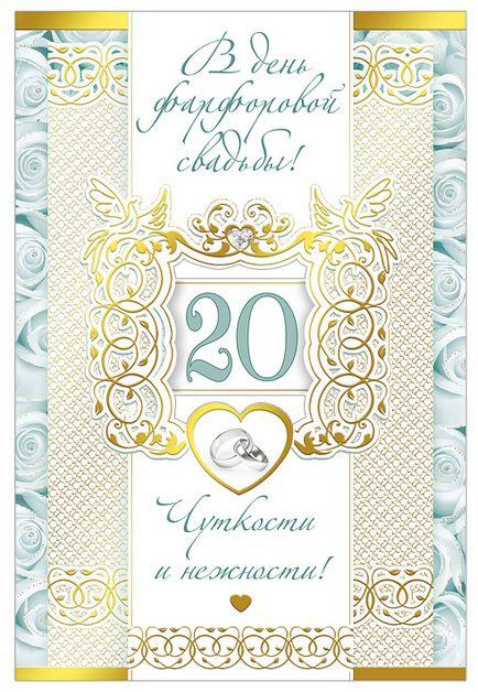 Поздравление с 20летием совместной жизни в прозе 82