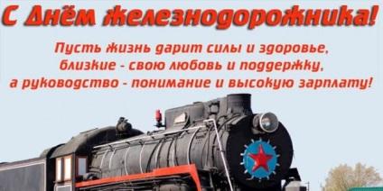 Открытка с днем железнодорожника смс 27