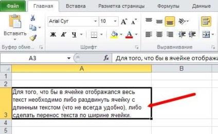 Как в эксель сделать текст под текстом