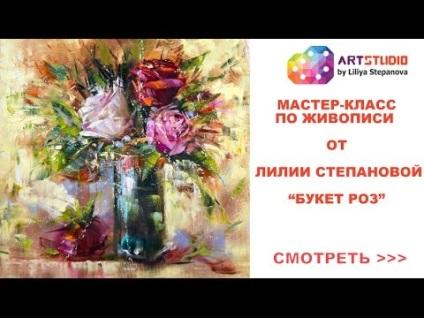 Мастер класс по живописи с лилией степановой