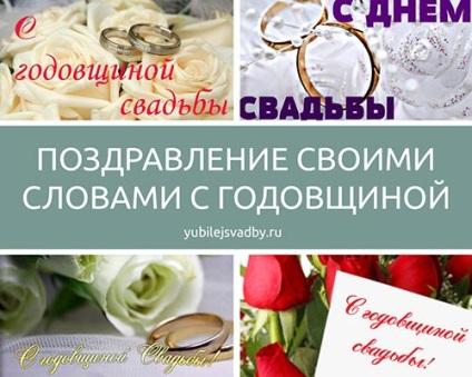 Поздравление с годовщиной свадьбой своими словами 5