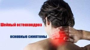 Шейный остеохондроз симптомы лечение народные средства