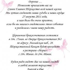 знакомство родни на свадьбе в стихах