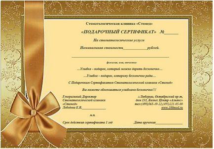 Шаблоны для сертификата своими руками 918