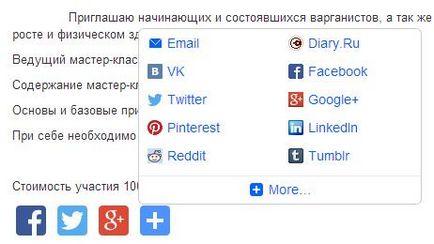 Курсовая: Социальные сети как способ