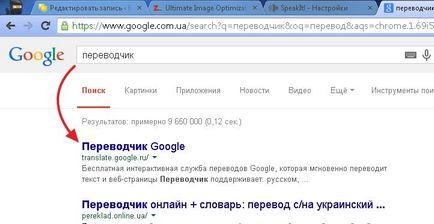 Как сделать себе голос гугл переводчика 606