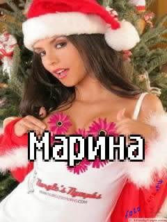 картинки снлвым годом с именем марина и вася
