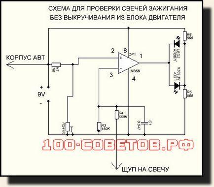 Прибор для проверки катушки зажигания схема