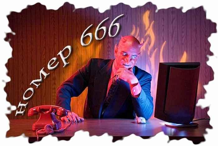 Co się stanie, jeśli połączenie z numerem 666