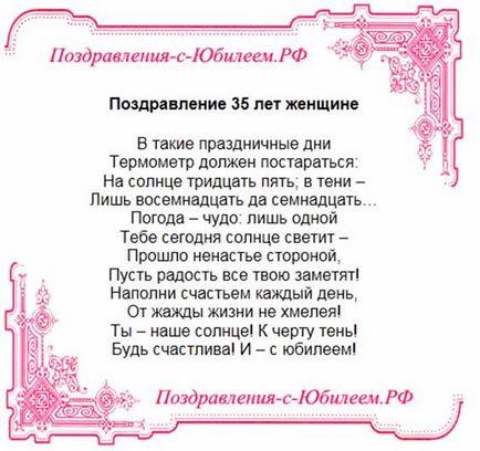 Поздравление с днём рождения женщине 35 лет прикольные 70