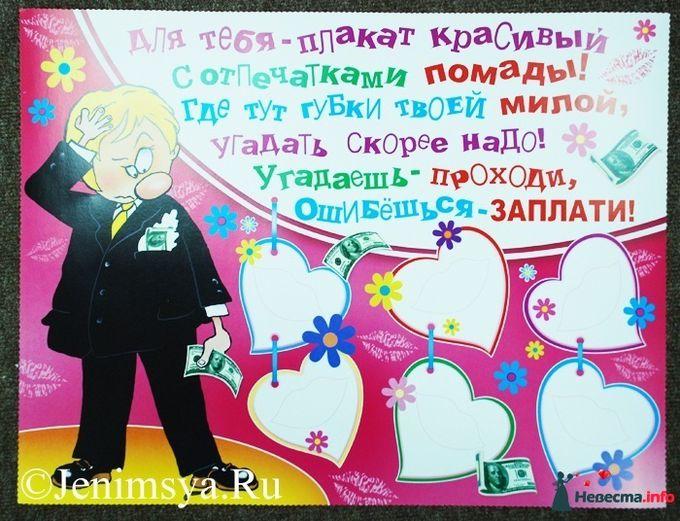 Плакат с поцелуями на выкуп своими руками 7