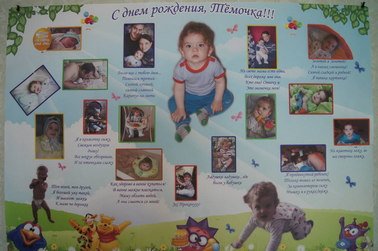 Подписи к фото детей с 2-5 лет короткие
