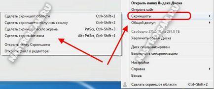 Как сделать скриншот экрана и где его искать