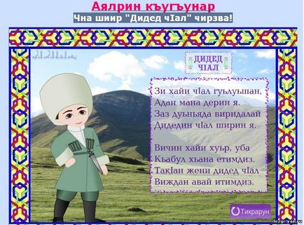 Поздравление на день рождения на кумыкском языке