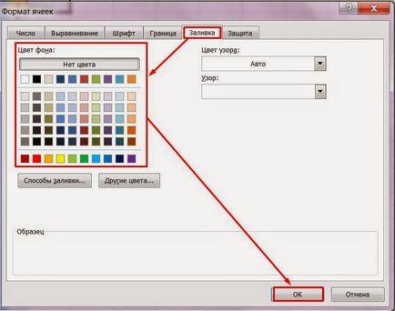 Как сделать выделение другим цветом 530