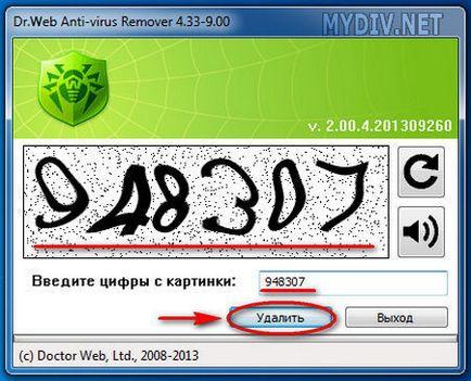 доктор веб ремувер