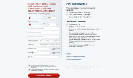Кредит 50000 пермь