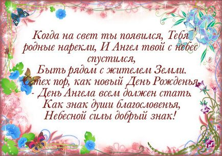 Поздравление с днем рождения крестнику в стихах красивое 12