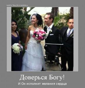 Wynik Vuychich był żonaty, nie