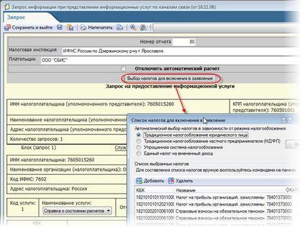Ion VLSI он-лайн отчитане чрез Интернет