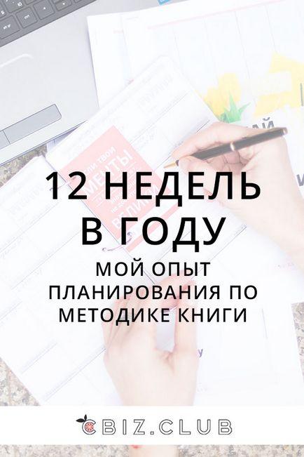 12 седмици в годината - моя опит на методологията за планиране книга
