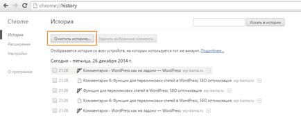 Google shrome изтриете кеша на индивидуален сайт и история на пълно изтриване