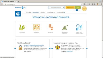 Как да се попълни WebMoney чрез priva24 подробни инструкции
