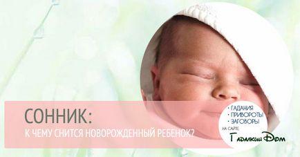 Защо мечтата на едно новородено бебе