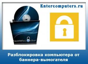 Вирусът блокира компютъра, отключване на компютъра, от Портала за банер за компютри и битова