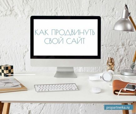 Как бързо да се насърчи вашия сайт до върха на собствената си