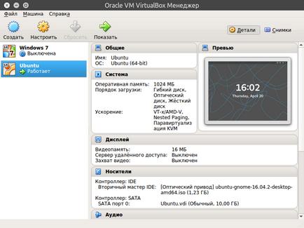 Инсталиране на най-новата версия на VirtualBox в Ubuntu