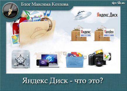 Yandex шофиране - това