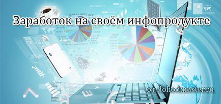 Печалбата на информационни продукти, как да се печелят пари в интернет на адрес infoproduktov