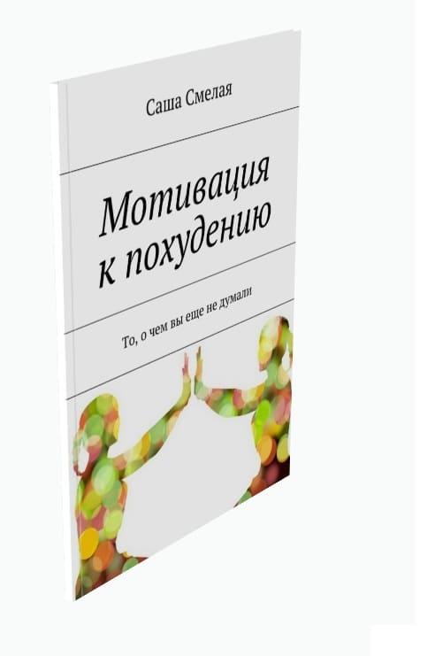 Лучшие книги о психологии похудения