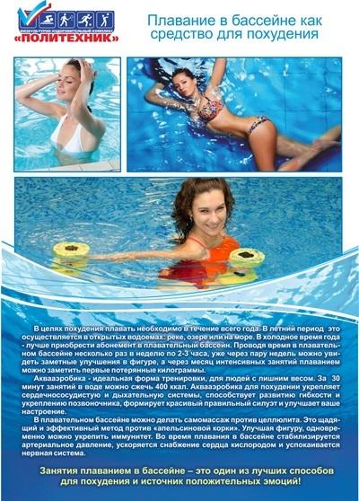 Бассейн Как Метод Похудения. Сколько нужно плавать в бассейне, чтобы похудеть - эффективные программы тренировок