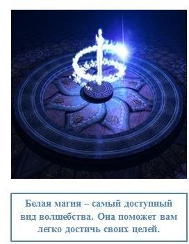 Белая Магия Для Похудения Видео.